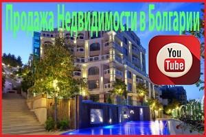 Аренда недвижимости болгария продажа домов в хорватии